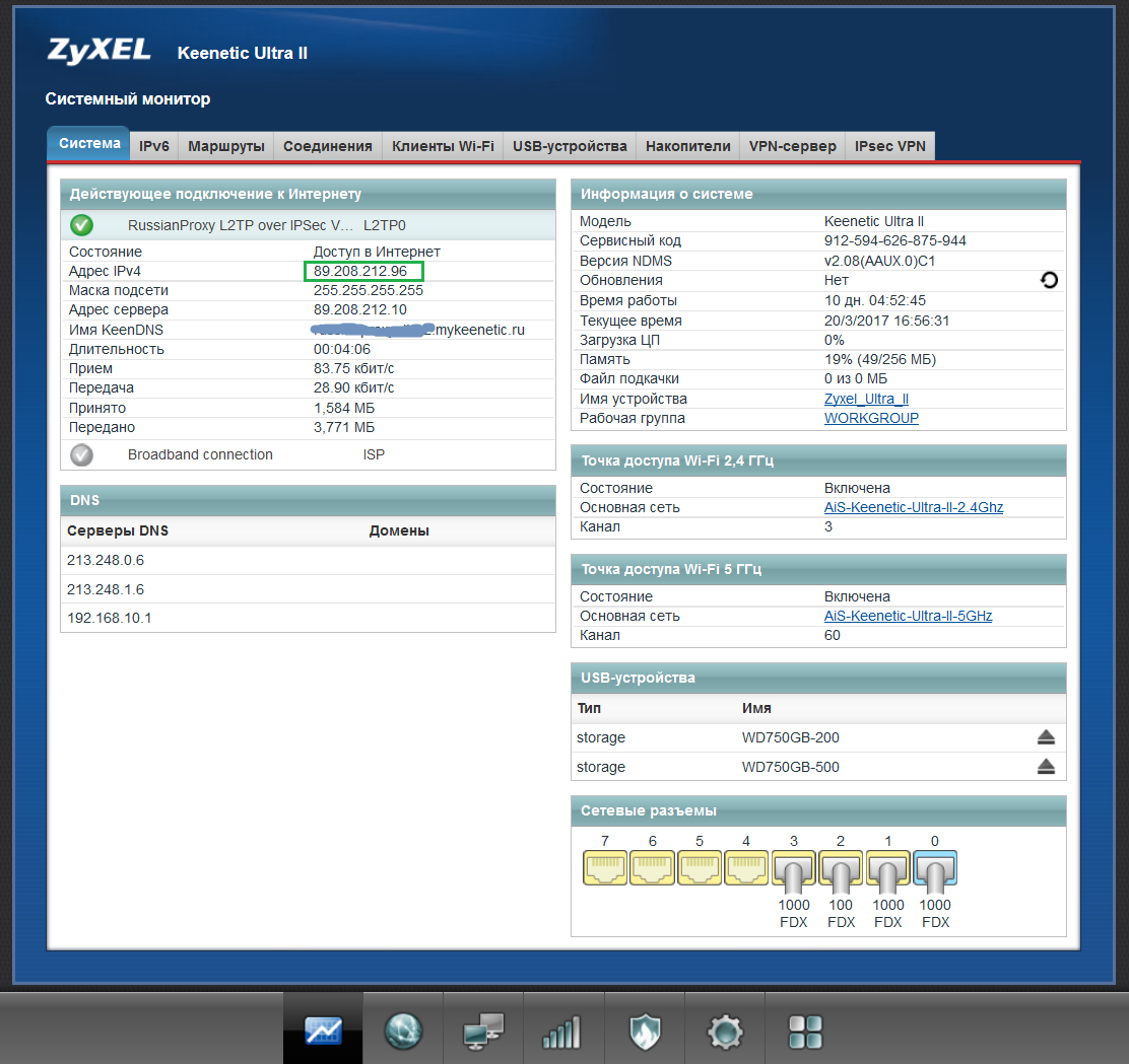 Zyxel-Keenetic-Ultra-II/l2tp-over-ipsec-connection-start