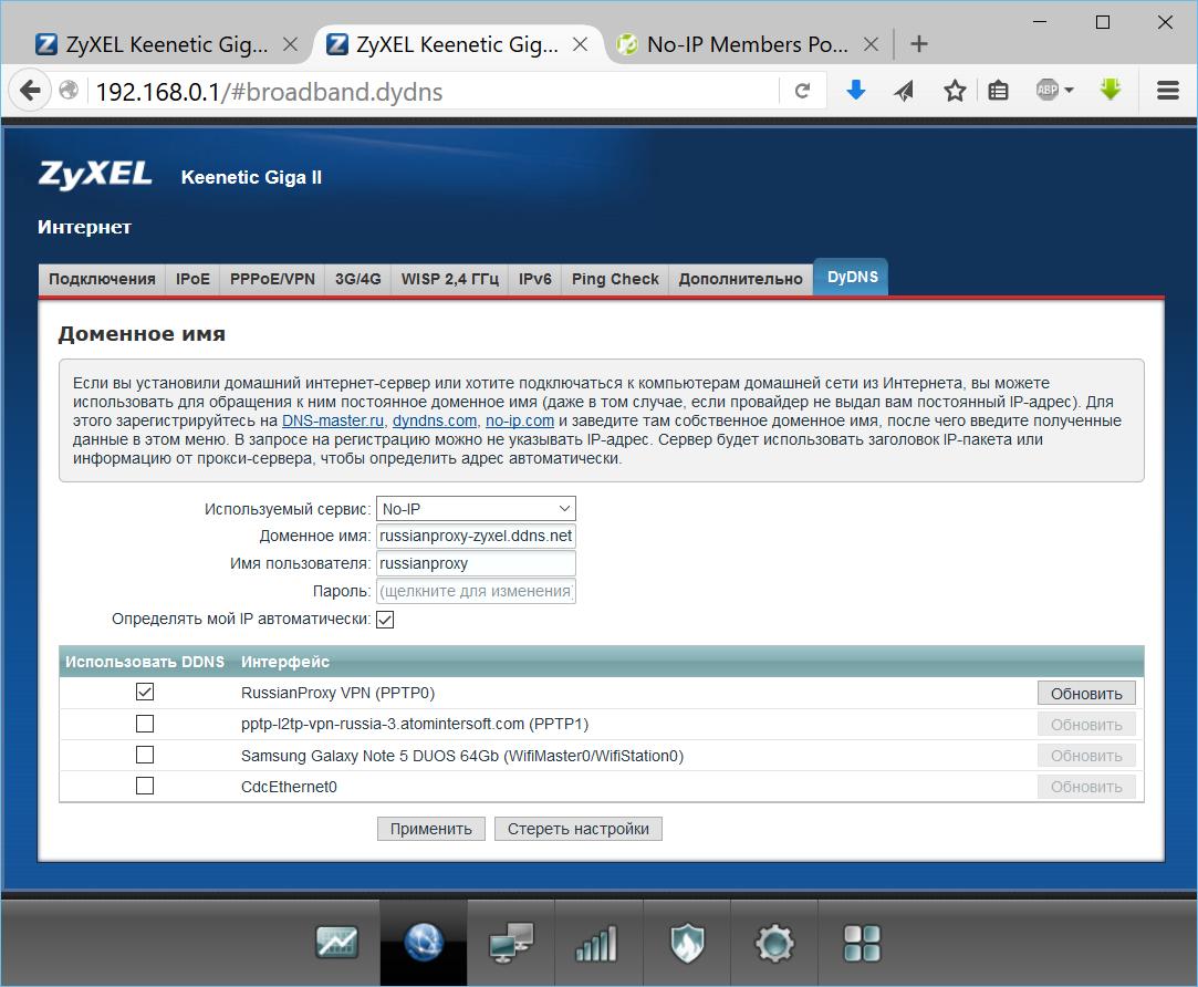 Как создать vpn сервер на роутере zyxel keenetic giga 2 украина севастополь официальный сайт