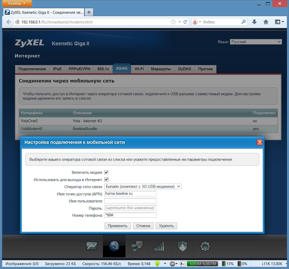 Vpn сервер на роутере zyxel keenetic lite хостинг файлов время