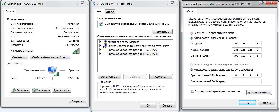 Настройка подключения к интернету (ubuntu)